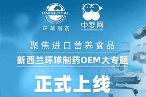Focusing on one-stop customized nutritious foods OEM services  Universal Pharmaceuticals Ltd OEM Special Topic Launched